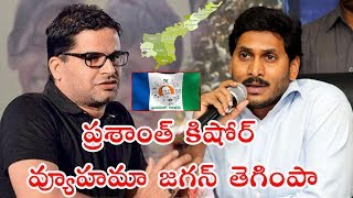 Prashant kishore వ్యూహమా జగన్ తెగింపా ..?   Asthram Tv    Politics