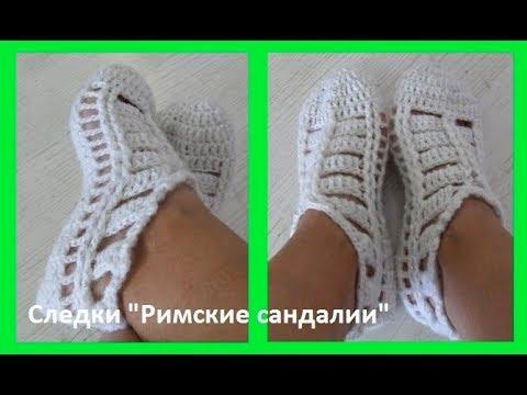 """Следки """"Римские сандали"""", вязание крючком,crochet Slippers ( С № 28)"""