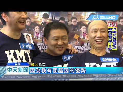 20181127中天新聞 韓國瑜、謝龍介老婆都是「佳芬」! 悶鍋kuso笑翻