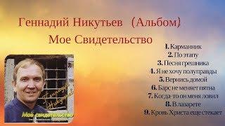 Христианские Песни Геннадий Никутьев - Альбом - (Мое Свидетельство)