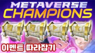 메타버스 챔피언즈 이벤트 런처 상자 어떻게 얻나요?? …