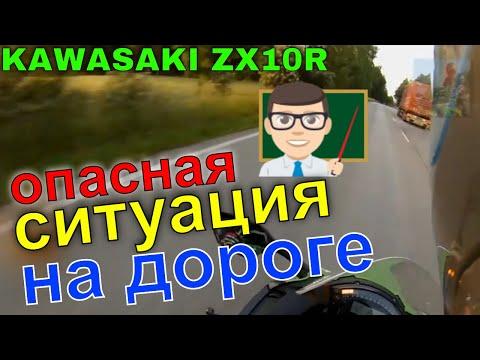 Мотобудни мотоцикл Kawasaki ZX10R опасная ситуация на дороге