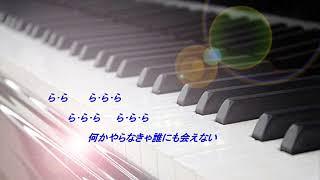 ら ら ら 作詞:大黒摩季 作曲:大黒摩季 懐かしいにおいがした すみれ...
