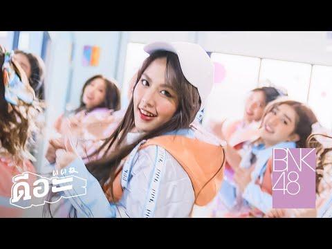 【Full MV】ดีอะ / BNK48