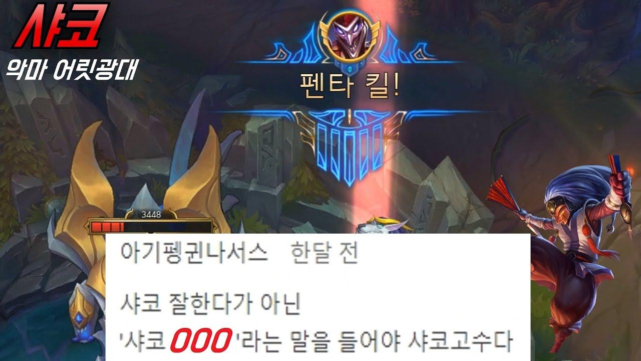 롤 챔피언 추천 정글 평가