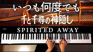 【ピアノ】いつも何度でも/千と千尋の神隠し/楽譜あり/ジブリ/Spirited Away/Ghibli/Piano/弾いてみた/CANACANA