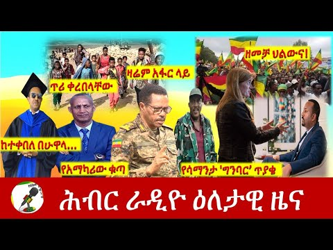 Hiber Radio Daily Ethiopia News July 31, 2021 | ሕብር ራዲዮ  ዕለታዊ ዜና |  Ethiopia