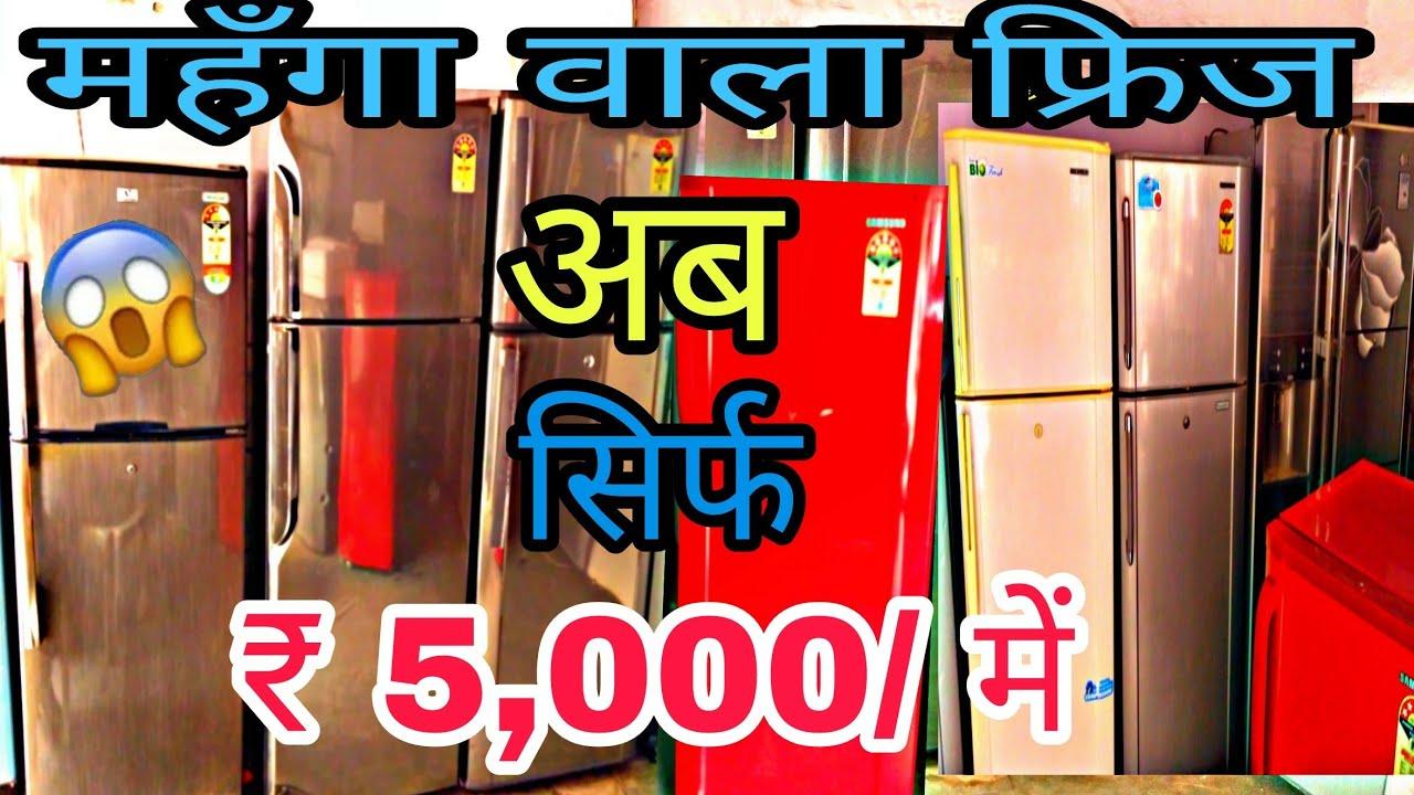 Second Hand Fridge Cheapest Fridge Market in Delhi