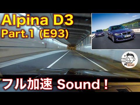 アルピナの先代D3(ディーゼルターボ)に試乗しました。静かに唸るようなエンジン音が特徴的ですが、基本的にはかなり静かな車です。 THE...