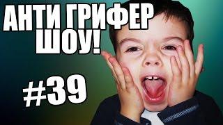 АНТИ-ГРИФЕР ШОУ! l  l #39