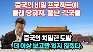 중국이 12년동안 몰래 미국,일본 등 세계에서 빼돌린 방법. 중국의 치밀함에 당해 버린 세계.  한국은 ?