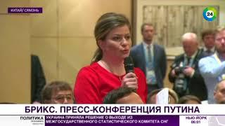 Важно сохранить темп: Путин остался доволен саммитом БРИКС - МИР24