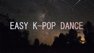 Easy K-POP Dance Practice | Легкие Кпоп танцы