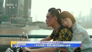 《少年的你》横扫香港电影金像奖 《鄱阳湖的歌声》九江开机【中国电影报道 | 20200508】
