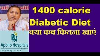 1400 Calorie Diabetic Diet Chart Meal Plan Vegetarian in Hindi Indian Guide Menu How many Roti