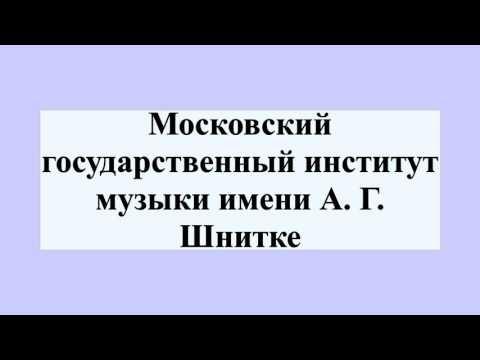Московский государственный институт музыки имени А. Г. Шнитке