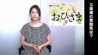 石橋杏奈 朝の連続テレビ小説第84シリーズの作品「おひさま」に出演が決...