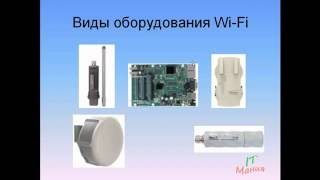 Новинка!! Настройка Wi-Fi обрудования микротик.(Видео доступно рассказывает самое главное при настройки точек доступа микротик через программу Winbox., 2016-06-02T11:45:32.000Z)