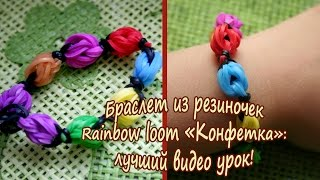 Браслет из резиночек Rainbow loom «Конфетка»: лучший видео урок!