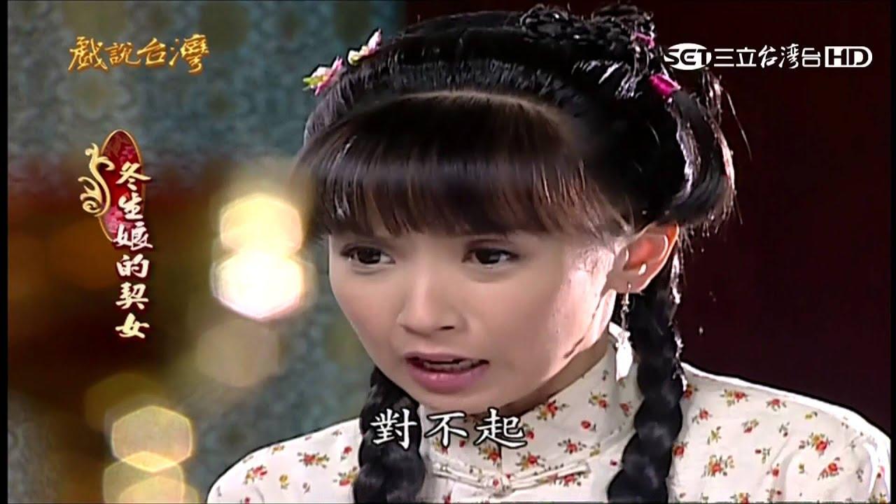 [戲說臺灣][精華][20100607]冬生娘的契女 - YouTube