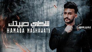 شكلي حبيتك - حمادة نشواتي | Hamada Nashwati - Clip Shakle Habetek