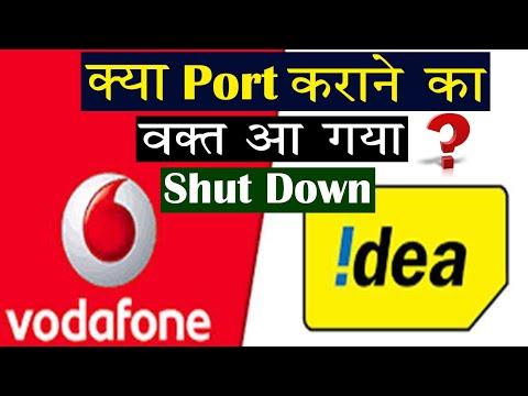 Vodafone-Idea का क्या