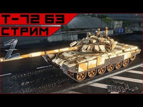 AW. Т-72Б3 -