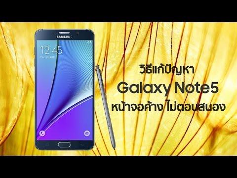 วิธีแก้ปัญหา Samsung Galaxy Note 5 หน้าจอค้าง ไม่ตอบสนอง