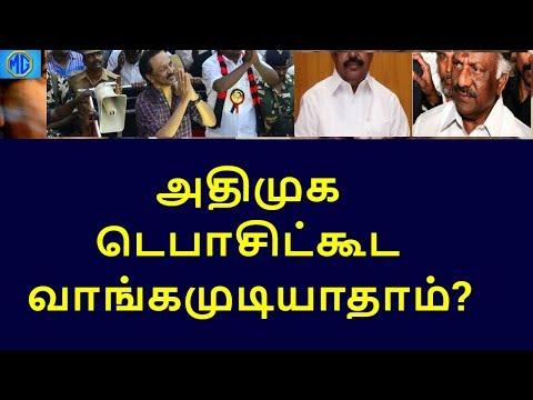 admk can not win rk nagar election|tamilnadu political news|live news tamil
