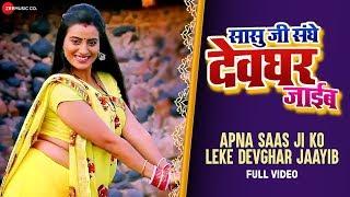 Akshara Singh Bol Bam Song | अपना सास जी को लेके देवघर जायब Full HD | New Bhojpuri Song 2019