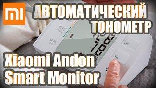 Электронный автоматический тонометр Xiaomi Andon Electronic Blood Pressure Monitor