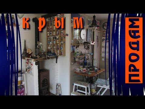 КРЫМ ПРОДАМ Два дома на одном участке 2018. ССЫЛКА 👇 Рум-тур обзор продам дом в Крыму у моря 🏠 🏠