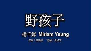 #15 楊千嬅 Miriam Yeung - 野孩子 [LYRICS]