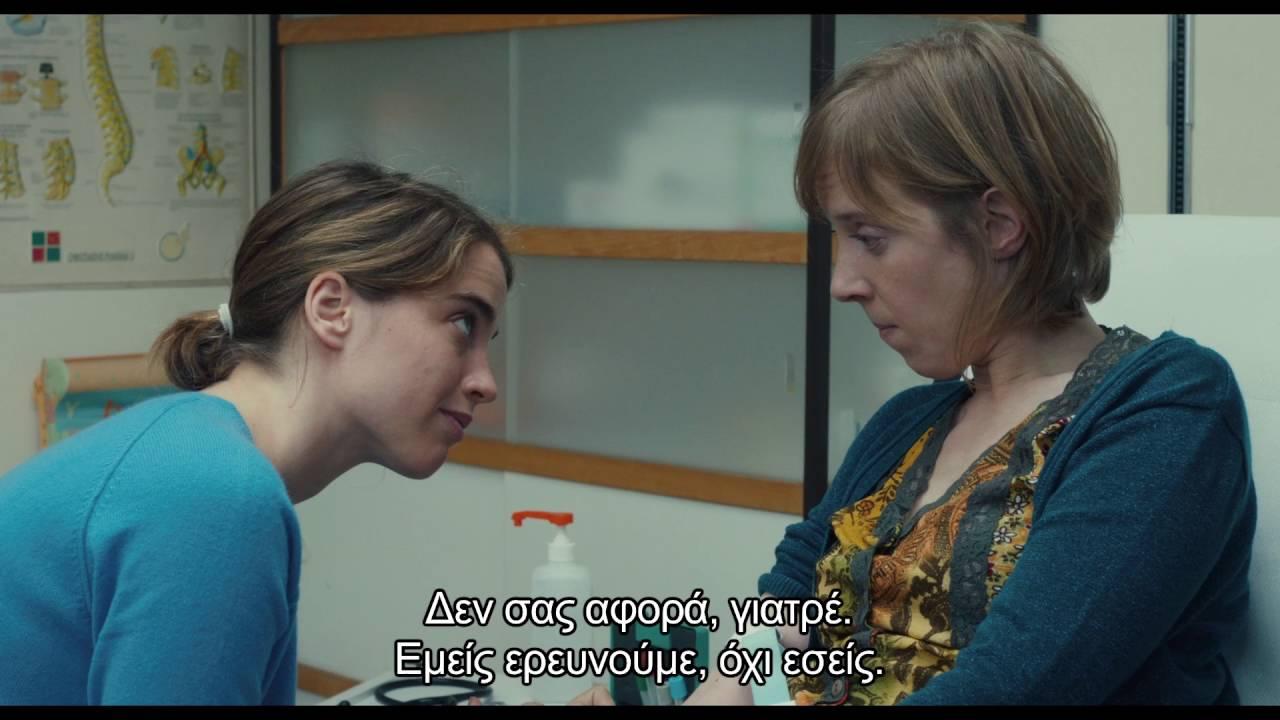 Το άγνωστο κορίτσι (La Fille Inconnue)  Trailer Full HD Gr subs