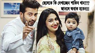 ছেলেকে কি দেখাচ্ছেন শাকিব খান??? জানলে অবাক হবেন!!! Shakib Khan Son Abram | Bangla Latest News Today