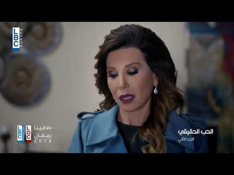 رمضان 2018 - مسلسل الحب الحقيقي الجزء 2 على LBCI و LDC - في الحلقة 7