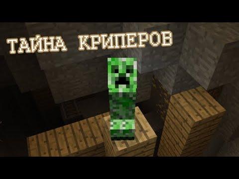 Крайности Minecraft: КРИПЕР