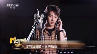 幕后:揭秘《烈火英雄》电影主题曲的诞生【中国电影报道 | 20190823】