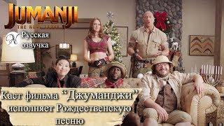 """Каст фильма """"Джуманджи: Новый уровень"""" исполняет праздничную песню / Озвучка ANVI VOICE"""