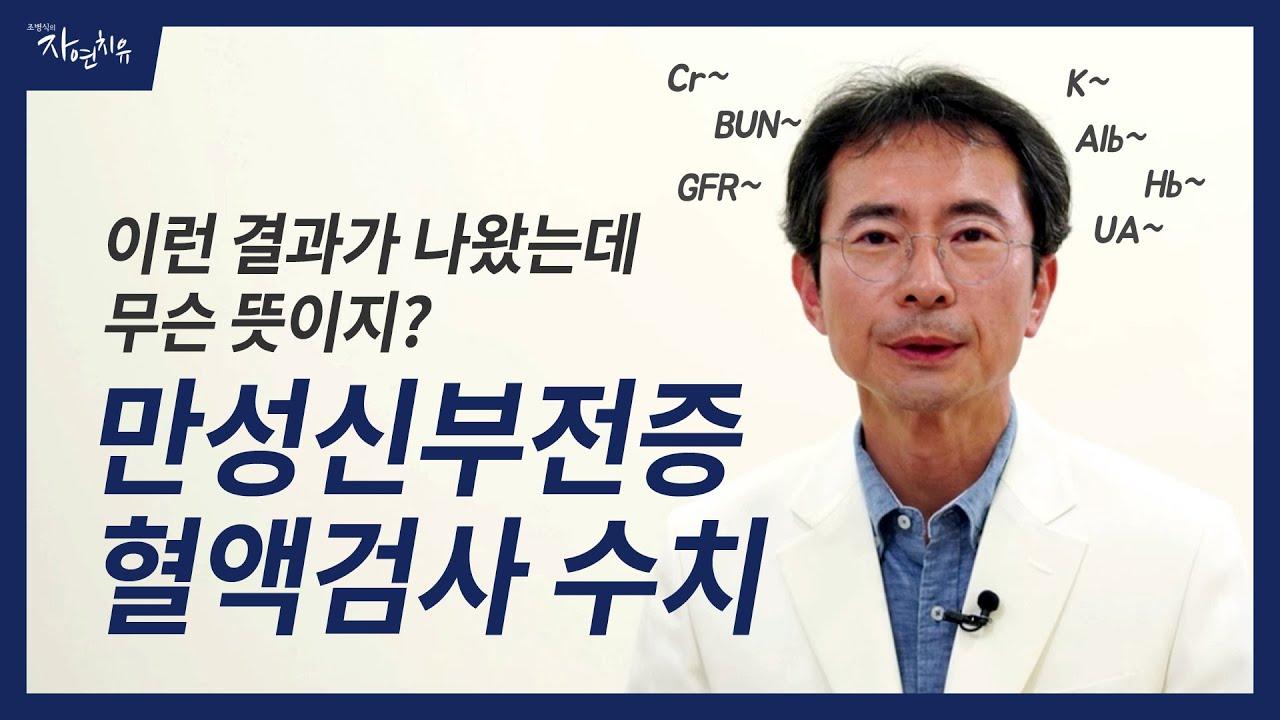 [자막] 만성신부전증이라면 꼭 알아야 할 수치