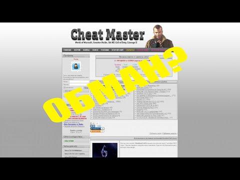 Почему не стоит покупать аккаунты на Cheat Master.