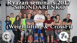 Ryazan seminars.Part1(Demonstration and practical).2017 /S.BONDARENKO(Weightlifting & CrossFit)