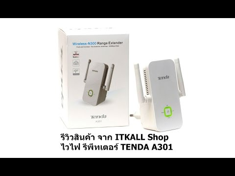 WIFI Repeater TENDA A301 by ITKALL Shop