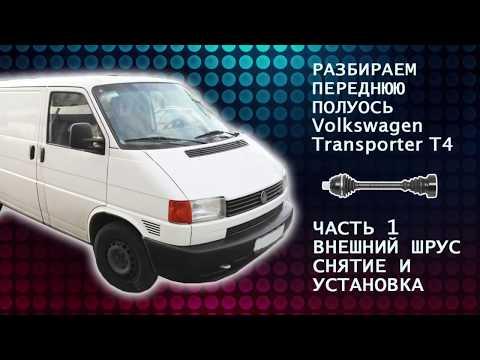 VW Transporter Шрус т4, замена внешнего шруса в гараже (граната) Часть 1