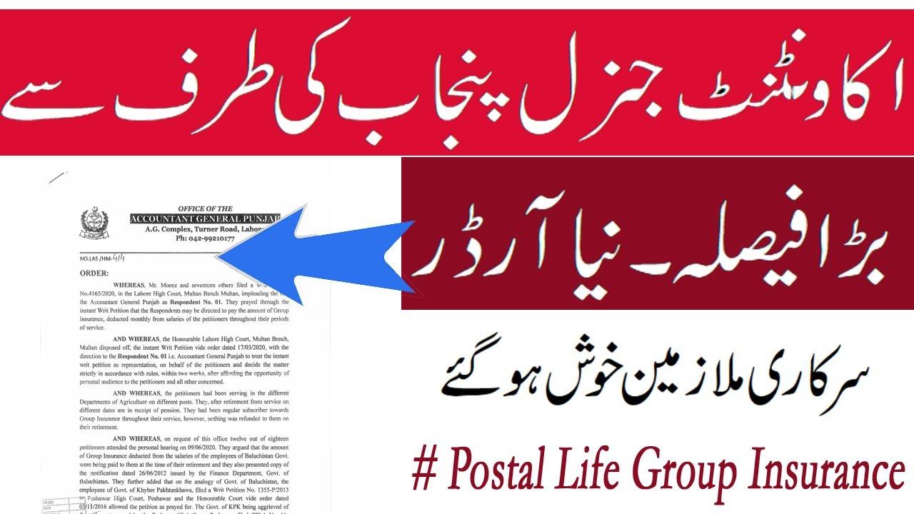 Group Insurance 2020 AG Punjab Order | Group Life Insurance | Good News for Pak Employees