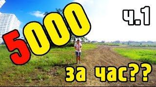5000 РУБЛЕЙ ЗА ЧАС?? [часть 1]