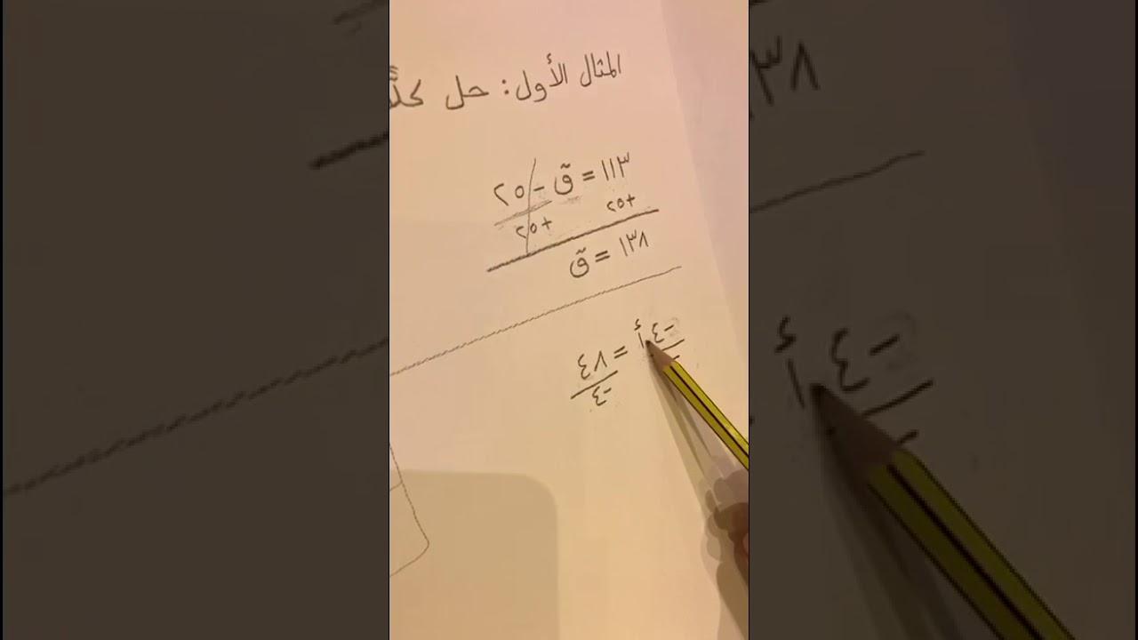 حل المعادلات ذات الخطوة الواحدة ثالث متوسط الرياضيات نتعلمها نحبها منى المواش Youtube