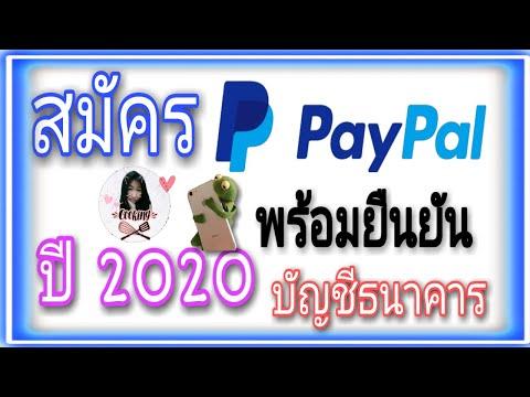สมัคร PayPal พร้อมยืนยันบั�ชีธนาคาร ปี 2020 สมัครPayPal วิธีสมัครpaypal