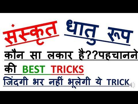 TRICKS/संस्कृत लकार/धातु रूप पहचानने की BEST TRICK/SANSKRIT TRICKS/SANSKRIT GRAMMAR