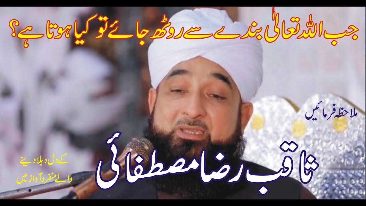 Jab Allah Naraz Hota hai | Saqib Raza Mustafai | Heart Touching Bayan